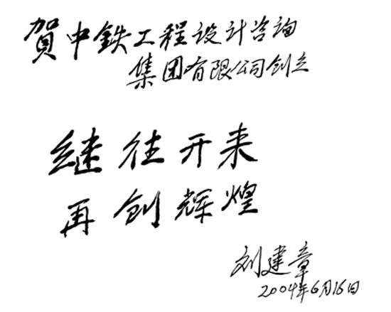 原铁道部部长刘建章题词(贺中铁工程设计咨询集团有限公司成立)图片